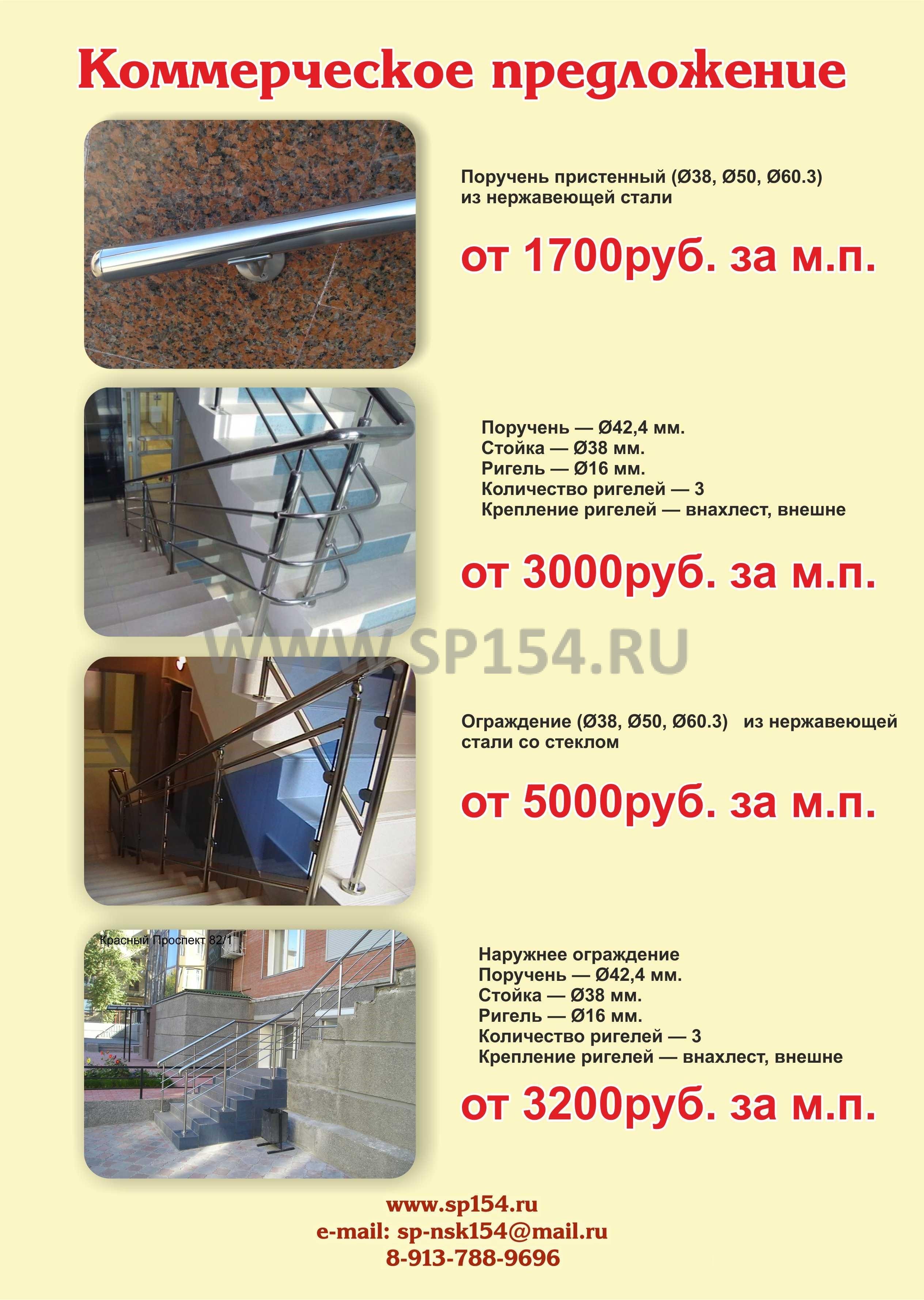 Лучшие цены в Новосибирске