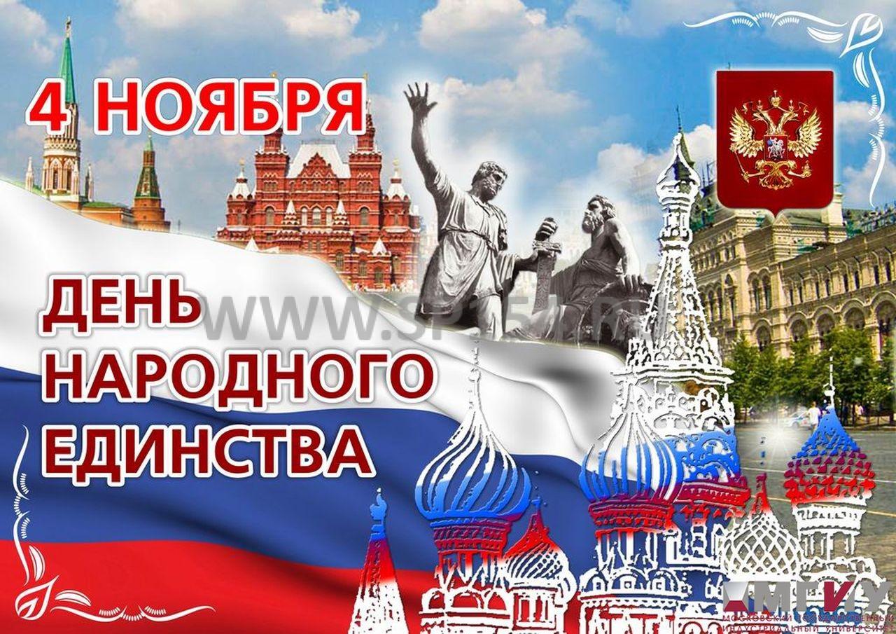 Реклама, открытки ко дню единства и согласия