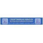 Спортивный комплекс (город Барнаул)